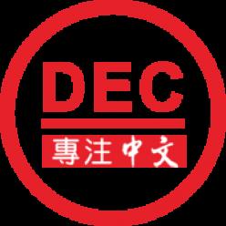 博學中文社區